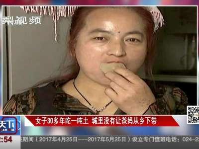 [视频]女子30多年吃一吨土 城里没有让爸妈从乡下带