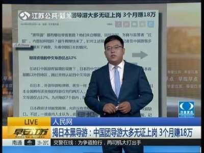 [视频]揭日本黑导游——中国团导游大多无证上岗 3个月赚18万