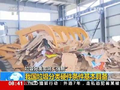 """[视频]垃圾分类即将""""强制"""":去年垃圾清运2亿吨 分类迫在眉睫"""