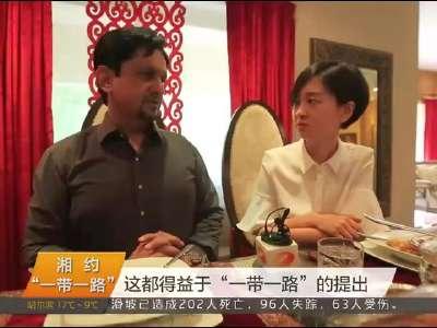 2017年06月01日湖南新闻联播