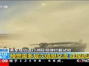 专家解读拦截洲际导弹难点在哪