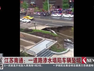 [视频]江苏南通:一道路渗水塌陷车辆坠坑