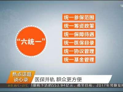 2017年06月13日湖南新闻联播