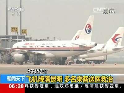 [视频]东航航班遇气流颠簸致数十人送医