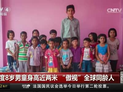 """[视频]印度8岁男童身高近两米 """"傲视""""全球同龄人"""
