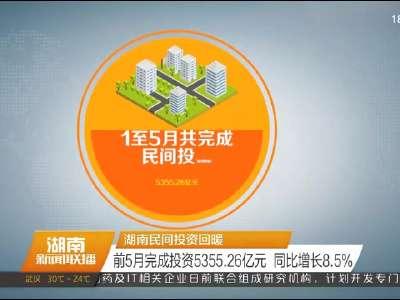 2017年06月20日湖南新闻联播