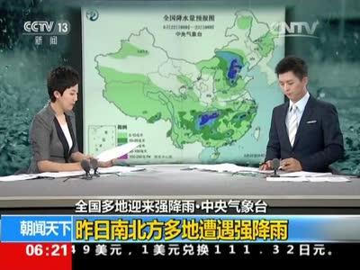 [视频]全国多地迎来强降雨·中央气象台:昨日南北方多地遭遇强降雨