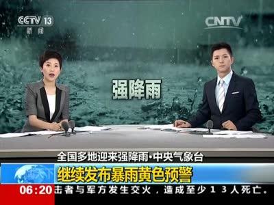 [视频]全国多地迎来强降雨·中央气象台:继续发布暴雨黄色预警