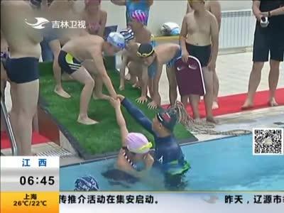 [视频]儿童溺亡事件频发 预防措施需重视