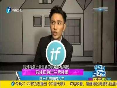 [视频]陈坤现身米兰男装周 四十不惑享受人生