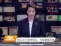 2017年06月26日湖南新闻联播