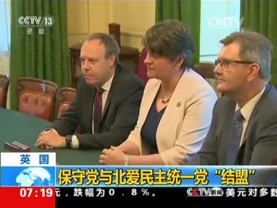"""[视频]英国保守党与北爱民主统一党""""结盟"""""""