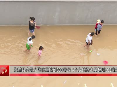 红视频现场直击:溆浦县溆水超警戒水位1.14米 县城部分被淹