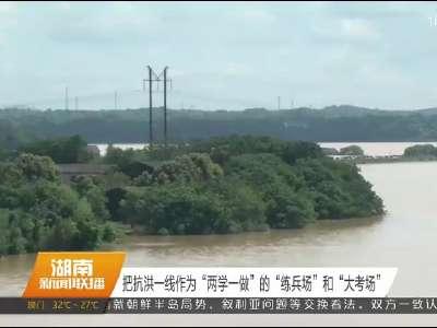 2017年07月04日湖南新闻联播