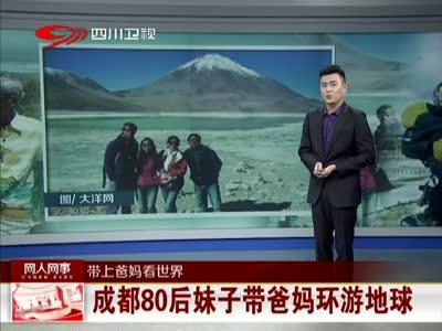 [视频]带上爸妈看世界:儿子带84岁母亲骑车游西藏