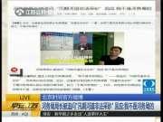 """北京时间官方微博:河务局局长被追问""""汛期河道非法采砂"""" 回应——我不是河务局的"""