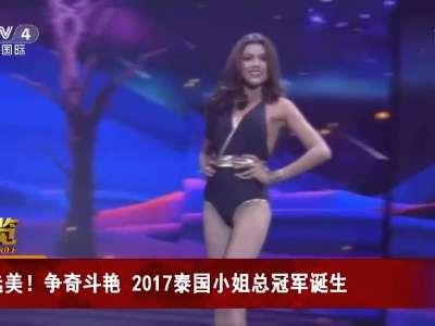 [视频]选美!争奇斗艳 2017泰国小姐总冠军诞生