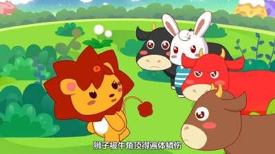 三头牛和狮子-兔小贝故事