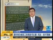 清华举办教职工粉笔板书比赛 网友:舍不得擦