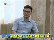 胡忠雄与哈工大机器人集团高层座谈