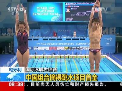 [视频]国际泳联世锦赛:中国组合摘得跳水项目首金