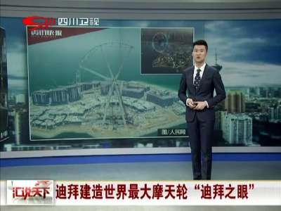"""[视频]迪拜建造世界最大摩天轮""""迪拜之眼"""""""