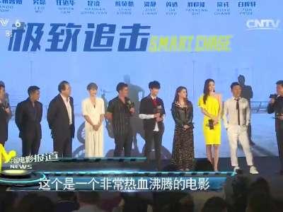 """[视频]《极致追击》定档国庆档 """"精灵王子""""吴磊昆凌组""""极致家族"""""""