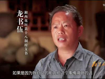 2017年07月18日湖南新闻联播