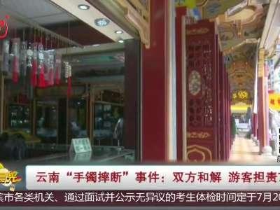 """[视频]云南""""手镯摔断""""事件:双方和解 游客担责70%"""