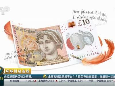 [视频]英国出新版10英镑钞票 纪念简奥斯汀逝世200周年