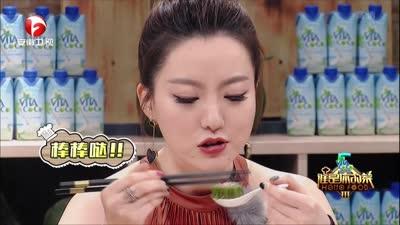 黄奕 范逸臣厨艺大比拼