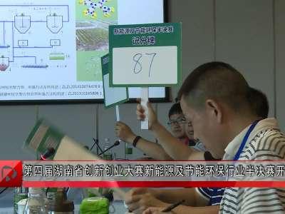 第四届湖南省创新创业大赛新能源及节能环保行业半决赛开赛