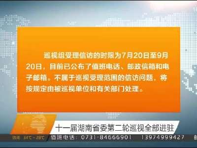 2017年07月21日湖南新闻联播