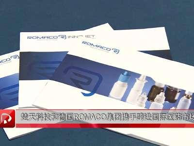 楚天科技和德国ROMACO集团携手跨进国际医药市场