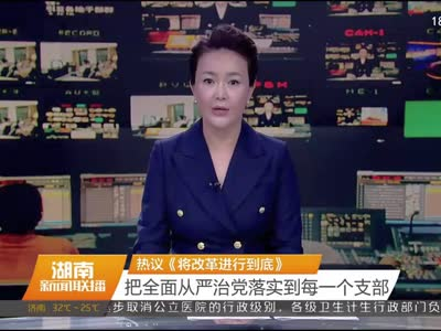 2017年07月26日湖南新闻联播