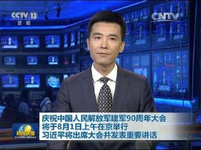 [视频]庆祝中国人民解放军建军90周年大会将于8月1日上午在京举行 习近平将出席大会并发表重要讲话