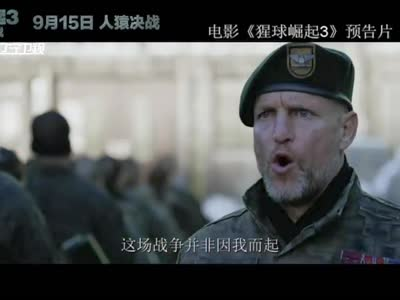 [视频]《猩球崛起3》定档9月15日 凯撒上演终极之战