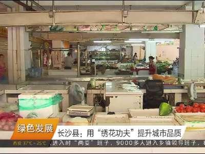 2017年08月06日湖南新闻联播