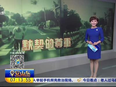 [视频]福州:老人过马路被礼让 脱帽鞠躬向车主致谢