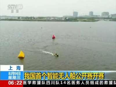 上海:我国首个智能无人船公开赛开赛