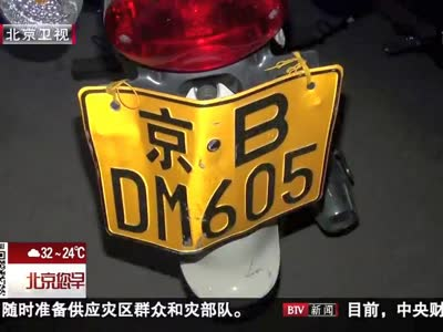 [视频]交警夜查工体周边涉牌违法车辆