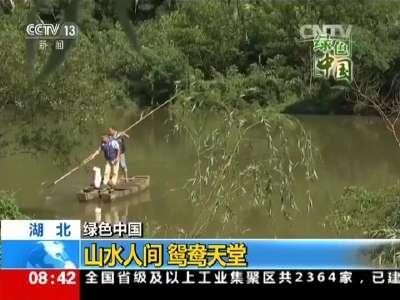 [视频]湖北 绿色中国 山水人间 鸳鸯天堂