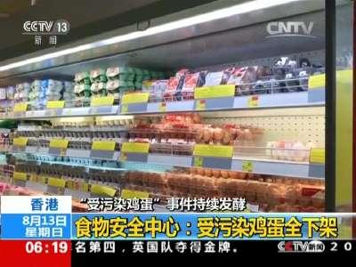 [视频]香港 食物安全中心:受污染鸡蛋全下架