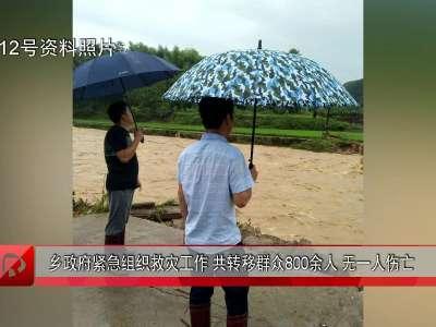 红视频直击:暴雨侵袭岳阳平江板江乡 救灾工作有序进行中