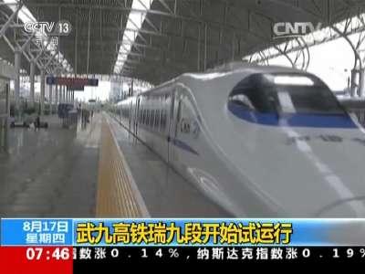 [视频]武九高铁瑞九段开始试运行