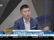 卡尔派电业被Energy Capital收购 交易金额超170亿美元