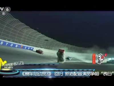 """[视频]《赛车总动员》回归 新老配音演员争相""""表白"""""""