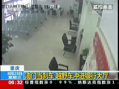 [视频]重庆:油门当刹车 越野车冲进银行大厅