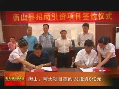 衡山:两大项目签约 总投资6亿元