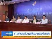 第二届深圳企业文化微电影大赛启动作品征集